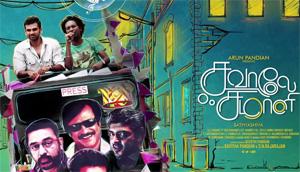 Savaale Samaali Official Theatrical Trailer 2 | Ashok Selvan | Bindu Madhavi | Thaman
