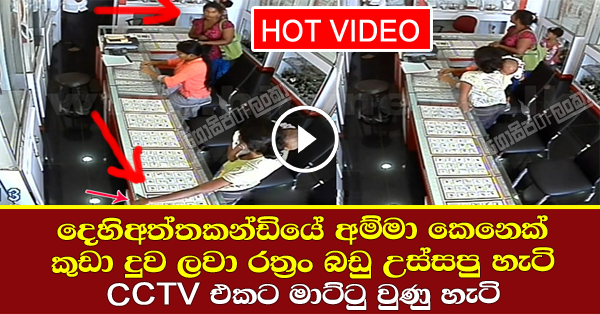 Jewellery theft caught on CCTV Camera in Dehiaththakandiya