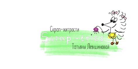 Scrap-trics скрап-хитрости Татьяны Левшиновой