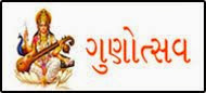 GUNOTSAV WEBSITE
