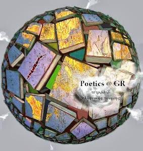 Poetics @ GR [Τετράδιο Ποίησης]