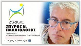 Σπύρος Παλαιολόγος υποψήφιος δημοτικός σύμβουλος Δήμου Χαλκιδέων
