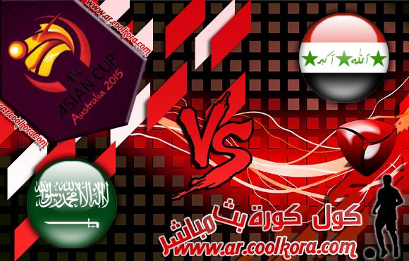 مشاهدة مباراة العراق والسعودية بث مباشر 15-10-2013 تصفيات كأس أسيا Iraq vs Saudi Arabia