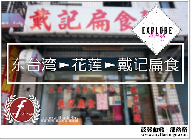 2015 台湾 ►台东/花莲 ►四代祖传好手艺 / 戴记扁食 (10)