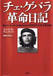 『チェ・ゲバラ革命日記』(原書房、2012)