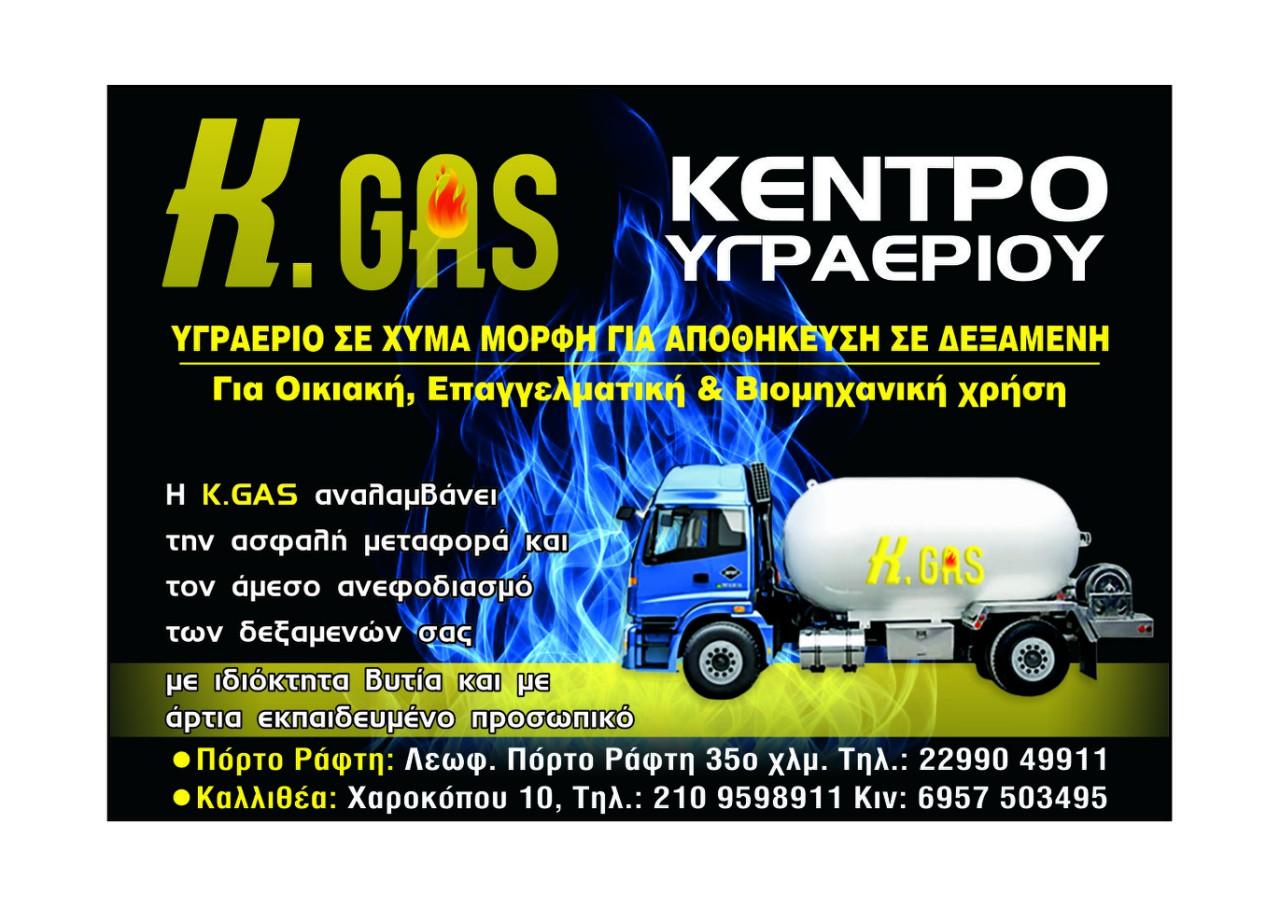 K.GAS