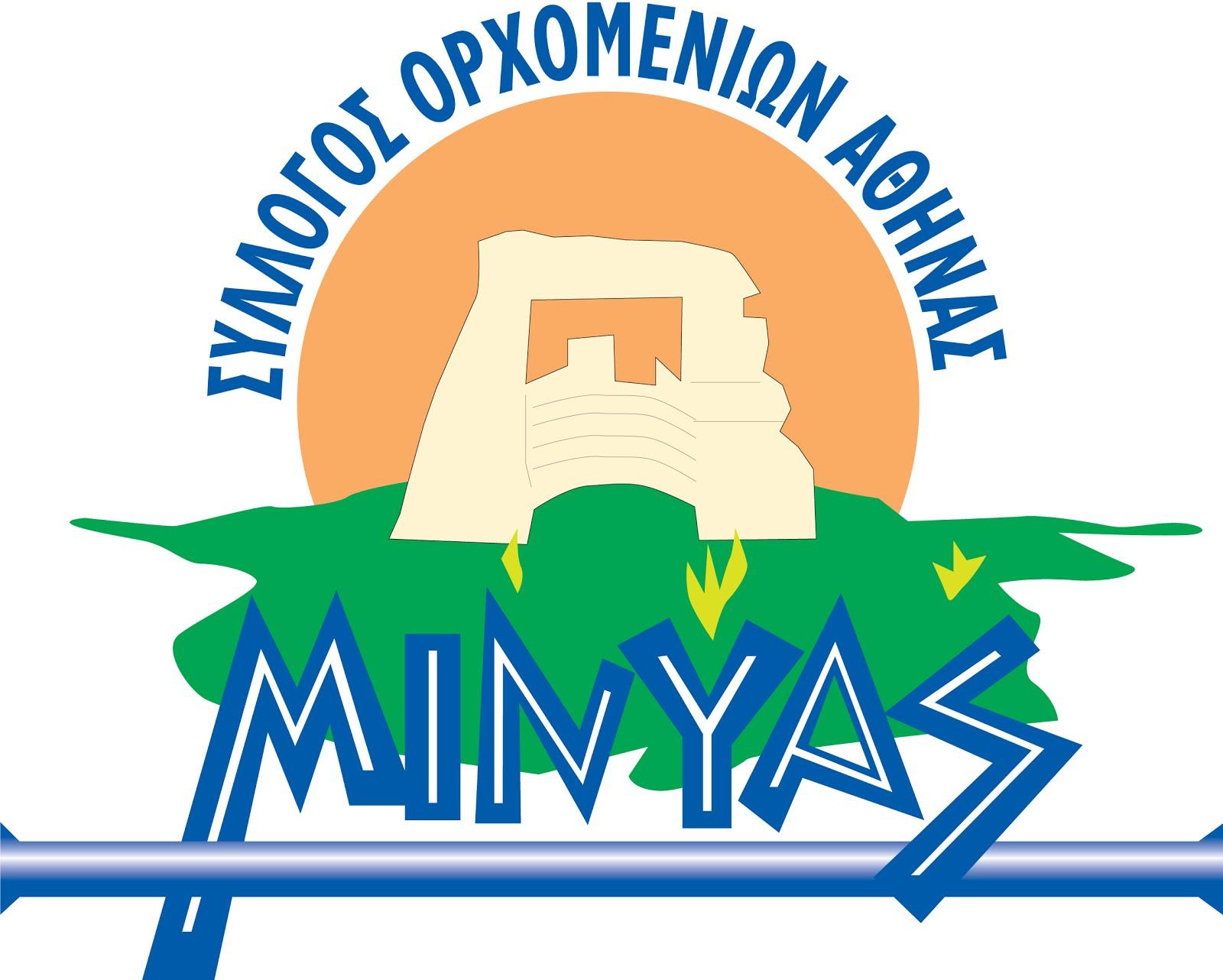Ανοικτό κάλεσμα από το Σύλλογο Ορχομενίων της Αθήνας για την κοπή της Βασιλόπιτας του 2018