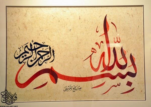Bismillah Wallpapers Islamic