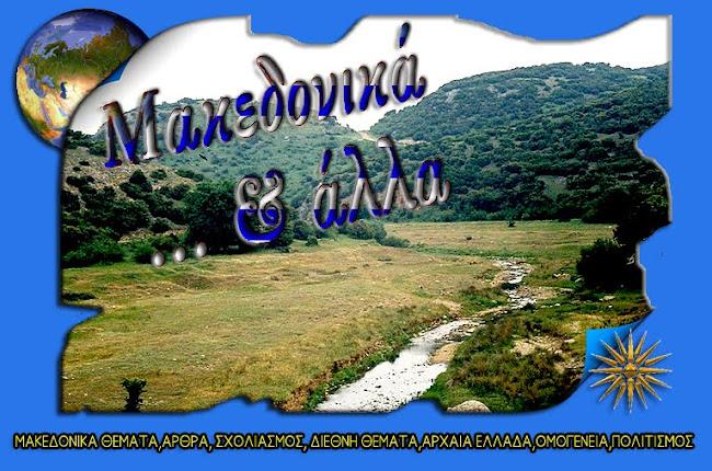 Μακεδονικά ...& άλλα
