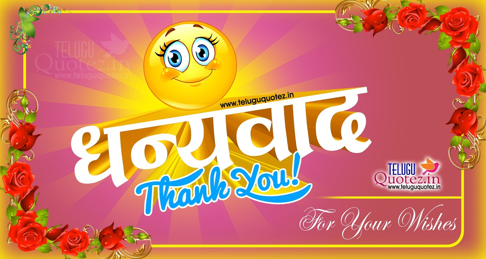 thank you hindi shayari quotes for birthday wishes | Teluguquotez.in ...