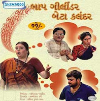 Baap Gilandar Beta Kalandar Gujarati Natak Online