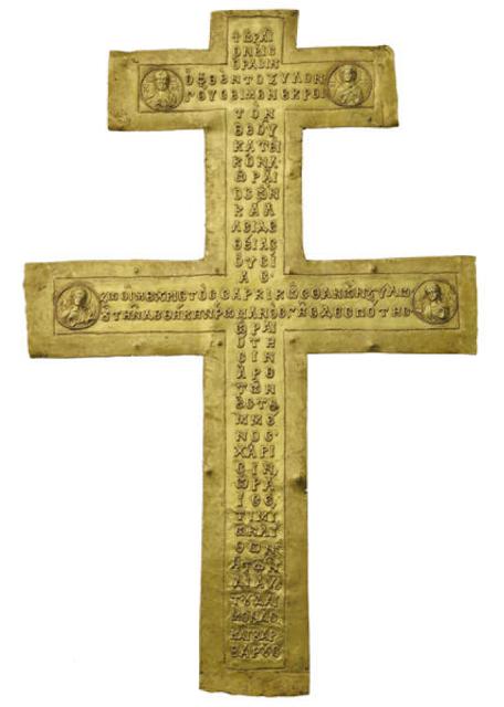 """Ο """"Πατριαρχικός Σταυρός"""" του Μάστριχτ ή Μείζων Βατικάνειος Σταυρός ή Σταυρός του Ρωμανού Β'"""