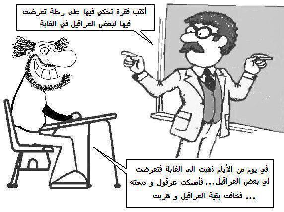 blague courte tunisienne