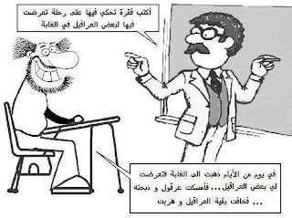 blague tunisienne