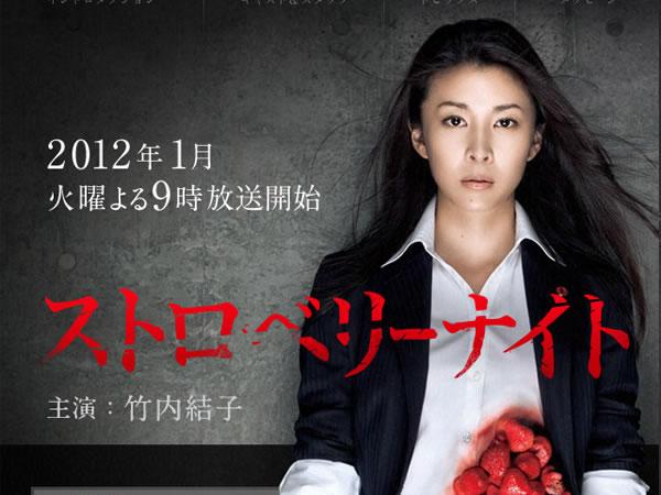 草莓之夜(殺人草莓夜)(日劇) Strawberry Night
