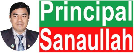 Principal Dr. Mohammad Sanaullah @ অধ্যক্ষ ড. মোহাম্মদ সানাউল্লাহ