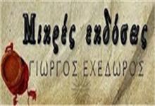 ΜΙΚΡΕΣ ΕΚΔΟΣΕΙΣ