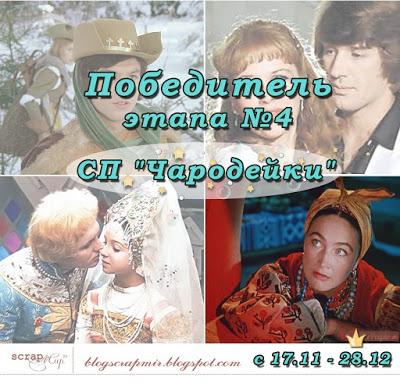 """Моя Ялиночка - переможець 4 етапу СП """"Чародійки"""""""