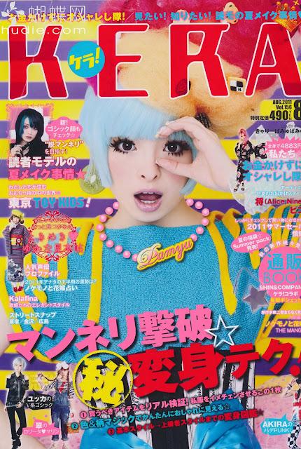 KERA! (ケラ) kyaryu pamyu pamyu august 2011年8月japanese magazine scans