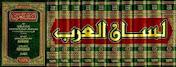 علوم اللغة العربية ، كتب ، مخطوطات