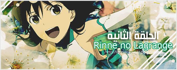 || Lily Evans :: الحلقة الثانية من Rinne no Lagrange || ep2.jpg