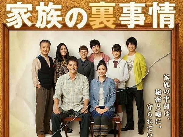 家族秘密(偽裝家族)(日劇) Kazoku no Urajijo