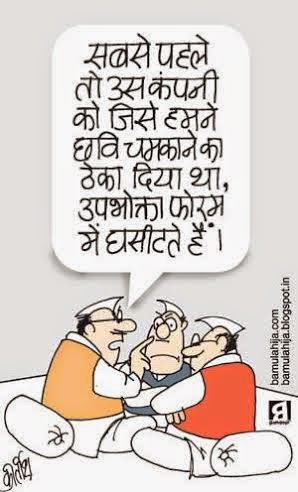 congress cartoon, election 2014 cartoons, cartoons on politics, indian political cartoon
