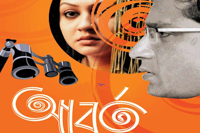 Aborto Bangla Full movie Online Watch