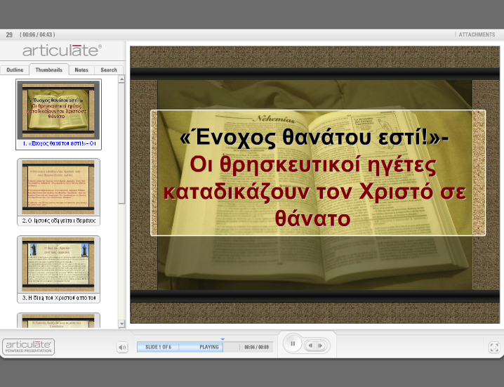 http://ebooks.edu.gr/modules/ebook/show.php/DSGYM-B118/381/2539,9860/extras/Html/kef4_en29_eisagogiki_parousiasil_popup.htm