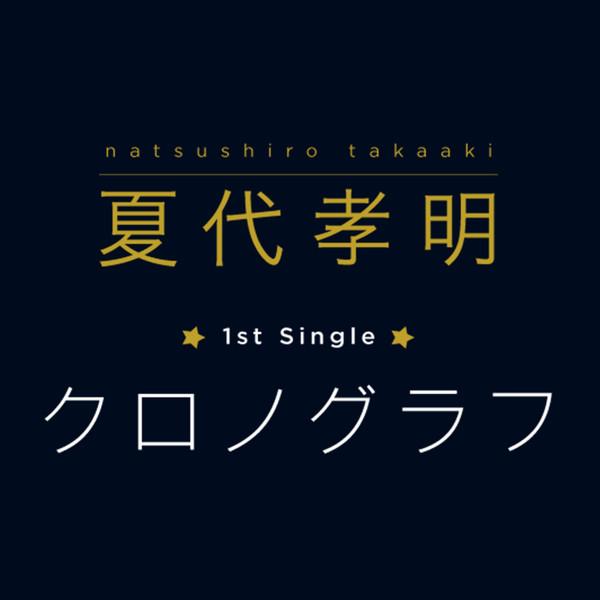 [Single] 夏代孝明 – クロノグラフ(TVサイズ) (2016.02.19/MP3/RAR)