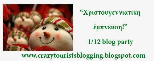 http://crazytouristsblogging.blogspot.gr/