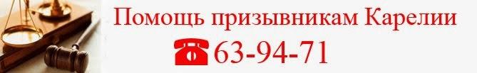 Призывник Петрозаводска и Карелии.