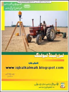 Laser Land Levelling Agriculture Technical Guide In Urdu