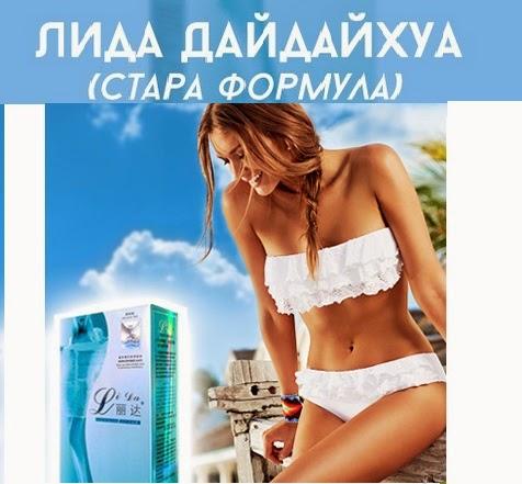 Lida / Лида стара формула, отслабни за лятото бързо, лесно и трайно