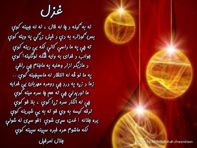 Pashto Poetry Wallpaper