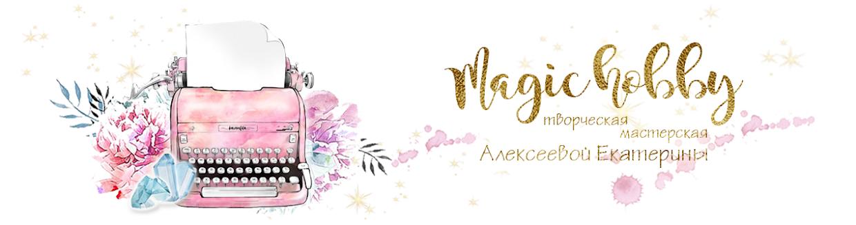 ♥ Magic Hobby ♥
