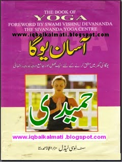 Easy (Asaan) Yoga by Ejaz Ahmad Rana