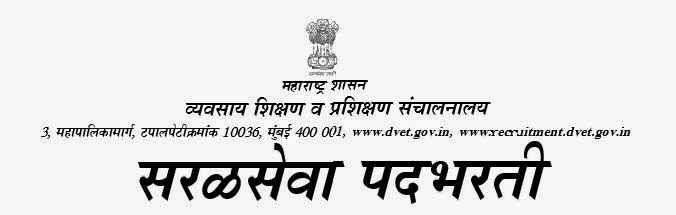 Maharashtra DVET Recruitment 2014