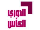 Quatar Sport Al Dawri البث حي مباشر تلفزيون قناة الكأس و الدوري