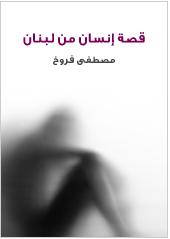 تحميل كتاب قصة انسان من لبنان PDF