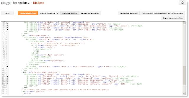 Новый HTML-редактор шаблонов Blogger