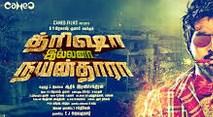 Trisha Illana Nayanthara 2015 Watch Tamil Trailers Online