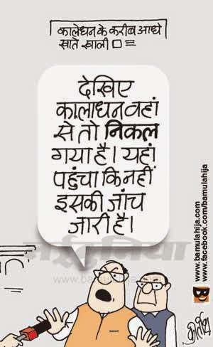 black money cartoon, narendra modi cartoon, bjp cartoon, cartoons on politics, indian political cartoon