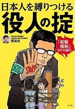 日本人は役人(官僚)の掟に縛りつけられている!?