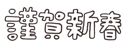 「謹賀新春」年賀状に使えるイラスト文字 線画