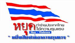 เรารักประเทศไทย