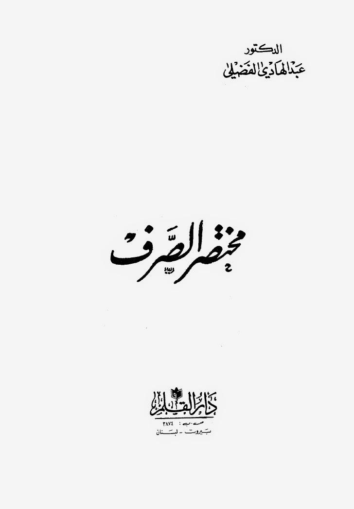 كتاب مختصر الصرف - عبد الهادي الفضلي