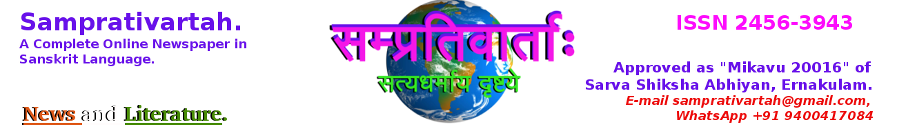 सम्प्रति वार्ताः A COMPLETE ONLINE NEWSPAPER IN SANSKRIT LANGUAGE From INDIA