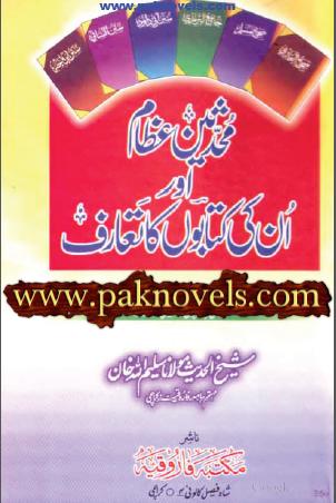 Mohdeseen e Azzam Aur Unki Kitabon Ka Taruf