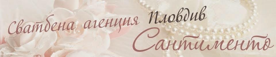 Сватбена агенция Сантименто, Сватби в Пловдив